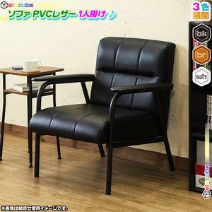 最新 ソファ 1P PVCレザー PVCレザー 1人用 スチールフレーム 1人掛け ソファー 椅子 アームチェア sofa ソファー 1人掛け 肘掛付き sofa レトロモダン おしゃれな 1P ソファー お手入れ簡単 PVCレザー 合成皮革, 工具の我天堂:80c0ba88 --- 5613dcaibao.eu.org