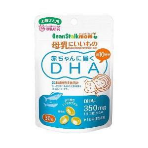 ビーンスタークマム母乳にいいもの赤ちゃんに届くDHA 10 日分30 粒~正規品~