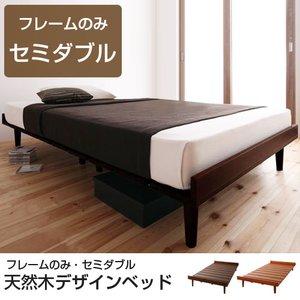 【クーポン対象外】 送料無料 【フレームのみ】 セミダブルベッドすのこベッド フロアベッド 脚付き フレーム ベッド ベット セミダブル モダン おしゃれ かわいい 北欧, 衛生ラボ 8f053e2e