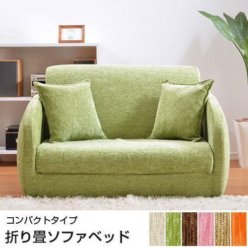 送料無料 ソファーベッド 折りたたみ式 2人掛け コンパクト|LUMOS【ポンパレモール】