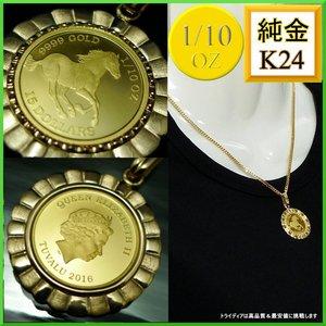 【正規通販】 純金 ツバル ホース コイン 1/10oz ペンダント6g K18 エリザベス2世, ハートマークショップ c09cb584
