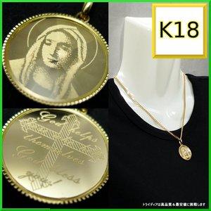 品質満点! K18 マリア クロス ペンダント 丸型 5g K18 十字架 丸型 クロス ガラス付, サクラク:813717c2 --- extremeti.com