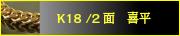 K18(18金)2面喜平