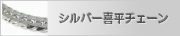 SV925(スターリングシルバー)喜平