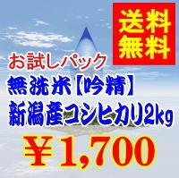 お試しパック無洗米新潟産コシヒカリ2kg