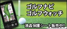 ゴルフウォッチ・ナビ専用液晶保護フィルム!