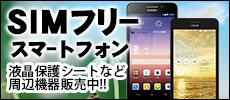 SIMフリースマートフォン専用液晶保護フィルム!