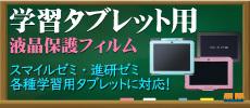 学習タブレット専用液晶保護フィルム!