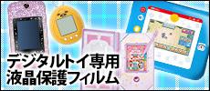 スマホ・タブレット型 トイ専用液晶保護フィルム!