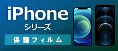 iPhoneシリーズ専用 液晶保護フィルム!