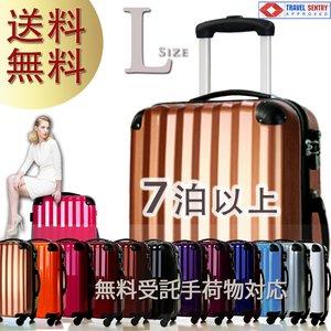 f542fb45dc スーツケース大型・超軽量・Lサイズ・TSAロック搭載・ 旅行...|スーツケース専門店【ポンパレモール】