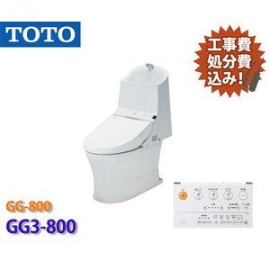 人気商品の < TOTO 節水 便器・トイレ リフォーム >[1]トイレ 取替 工事・処分費込み[2] 床内装(クッションフロア張替え) セットTOTO GG3-800 取替 工事 リフォーム パック, JEWELCAKE 91fdbc97