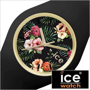 日本最大の 送料無料 [即納]アイスウォッチ フラワー[ 腕時計 ICEWATCH 時計 ICE 送料無料 WATCH ICE 腕時計 アイス ウォッチ 時計 アイスフラワー/アイス フラワー[ ICE FLOWER ] コローニアル/メンズ/レディース/ブラック ICEFLCOLUS [ICEコレクション/防水/シリコン/花 柄] [送料無料!!][ポイント10%!!], 浄法寺漆本舗:ac24f33f --- wilmarambow.de