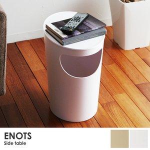 ENOTS  サイドテーブル/エノッツ