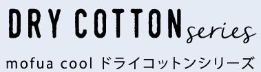 mofua cool ドライコットンシリーズ