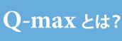 Q-Maxとは?