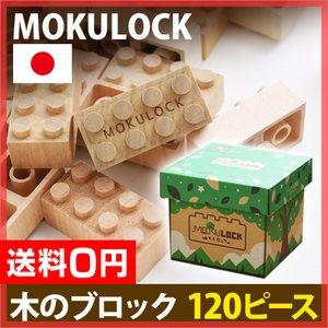 【送料無料】【木のおもちゃ】木のブロック もくロック ギフトセット 120ピース 玩具 無塗装 無垢材 天然木 木製