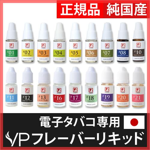 【電子タバコ リキッド】j,LIQUID VP フレーバーリキッド 国産 メンソール 10ml ニコチン0mg 食品衛生法 日本ブランド VPJapan