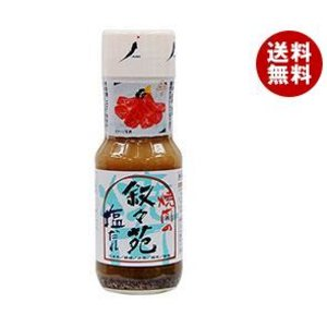 【送料無料】ジェーオージェー 叙々苑 焼肉の塩だれ 217g×24本入 ※北海道・沖縄・離島は別途送料が必要。