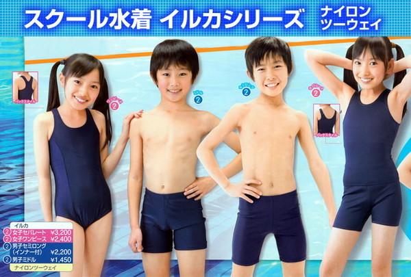 スクール水着 イルカ 女子 競泳用セパレートスクール水着 (110cm~140cm)ON【学用品】[741-0100] 【在庫限り】