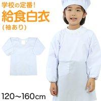 c433d0152894b 送料無料. 子供用給食衣(かっぽう着型・袖付き) (120cm~160cm) (かっぽう着型) (キッチン) 取.
