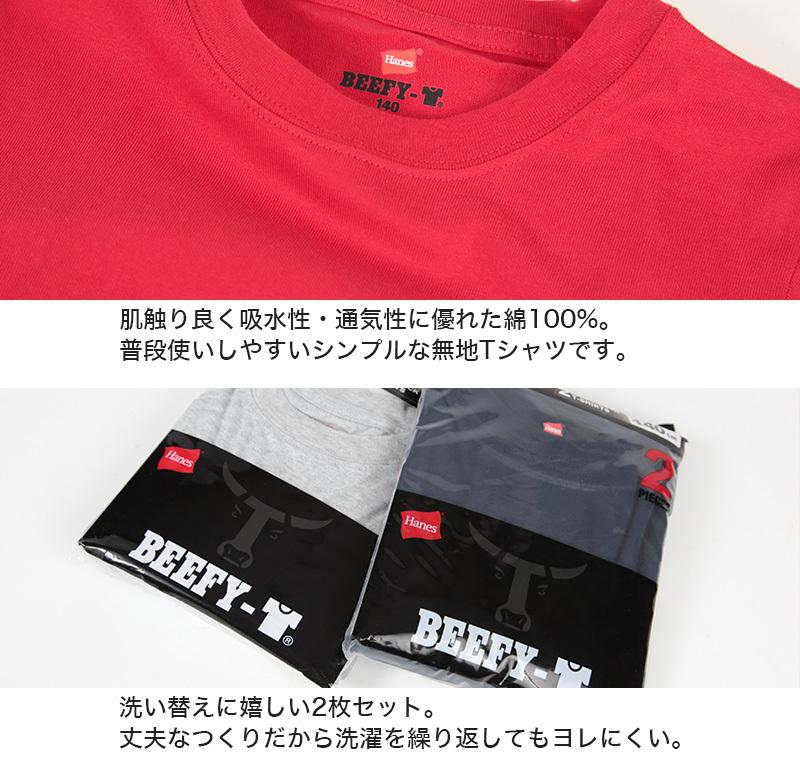 ヘインズ ビーフィー 綿100% Tシャツ キッズ 2枚組 90cm~140cm  (半袖 無地 tシャツ ジュニア 男の子 女の子 子供服 こども服 トップス) 【在庫限り】