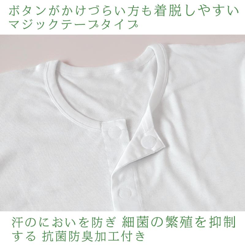 前開きシャツ 紳士 介護 下着 7分袖 インナー S~LL 2枚組 (S M L LL 綿100% マジックテープ式 ワンタッチ肌着 シャツ メンズ 男性)