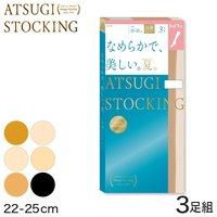 d74b2a5059cb55 アツギ ATSUGI STOCKING なめらかで美しい 夏用 ひざ下丈ストッキング 3足組 22-25cm (レディース 膝下 個.