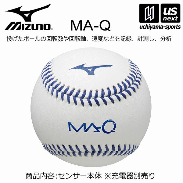 【その場で使える5%OFFクーポン発行中】ミズノ 野球 野球ボール回転解析システム MA-Q (センサー本体)  2021年継続モデル  [物流]【あすつく対応】【メール便不可】