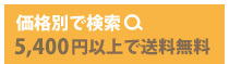 価格で検索!6,000円以上で送料無料