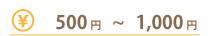 501円から1000円