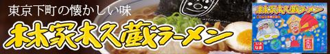 木久蔵ラーメン