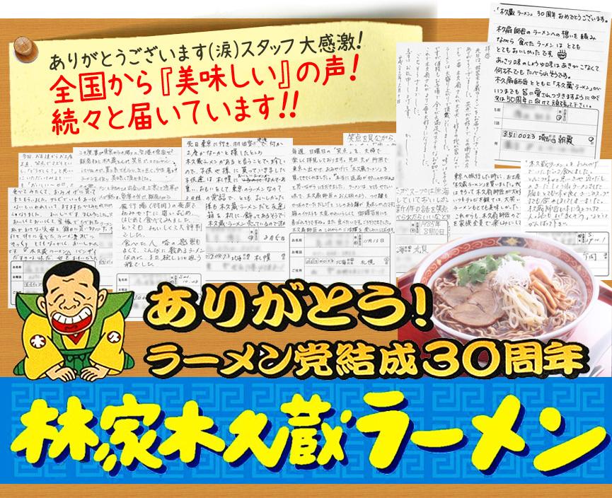 木久蔵ラーメン手紙