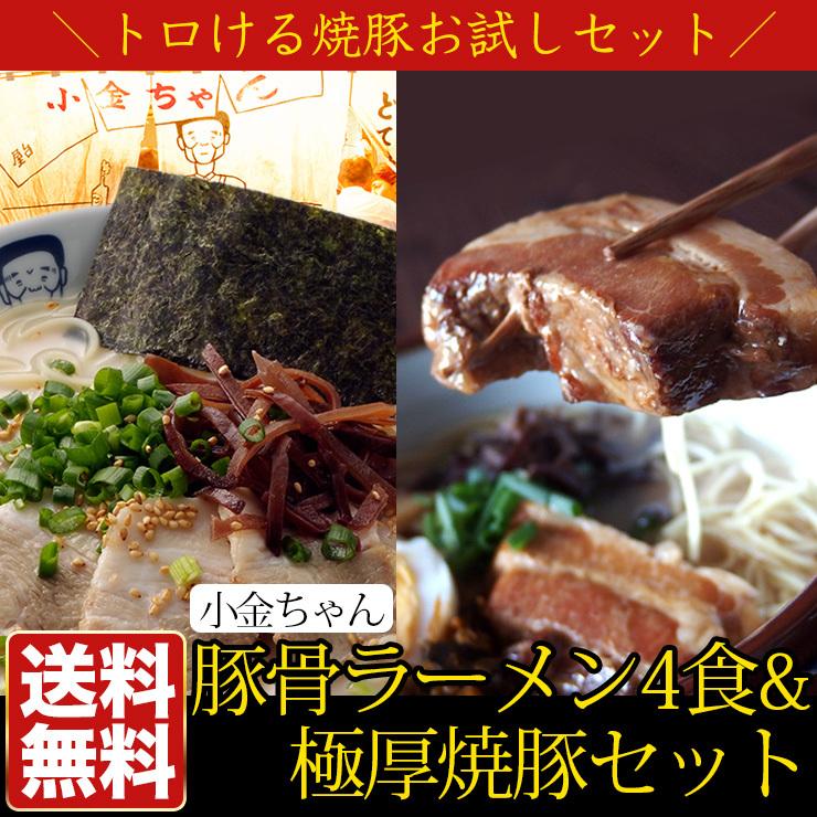 とんこつラーメン4食+極厚焼豚115g