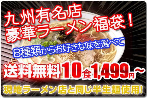 ほっとえむ目玉商品!九州有名店豪華ラーメン福袋