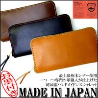 栃木レザー 短財布