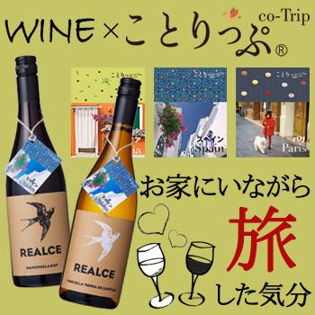 ことりっぷ編集部セレクトワイン