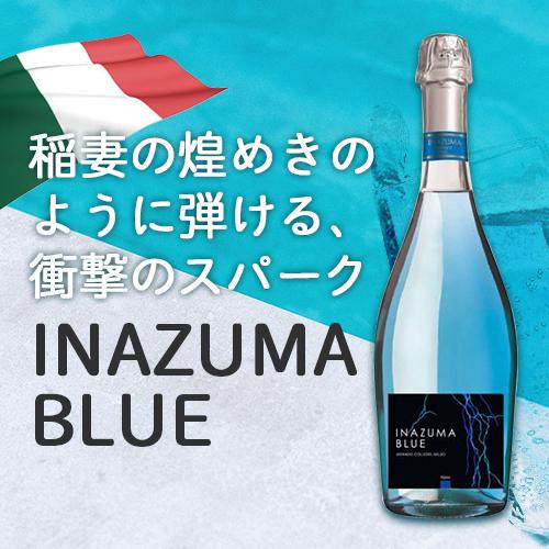 イナヅマ ブルー スパークリング