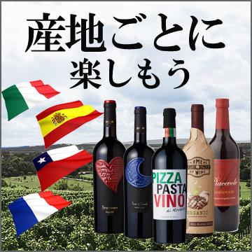 ワイン産地ごとに楽しもう
