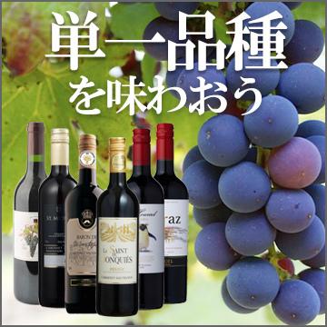 単一品種のワインを楽しもう
