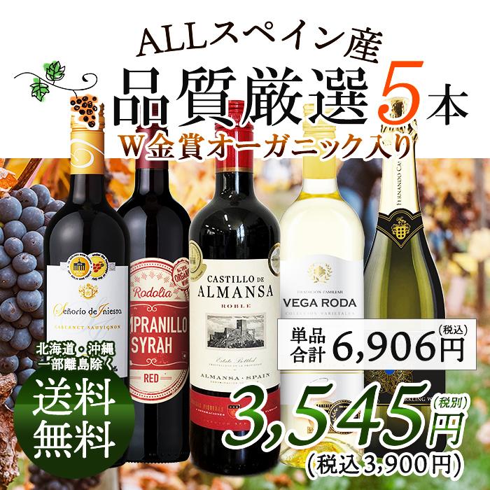 スペイン産 赤白泡バラエティワイン 5本セット A