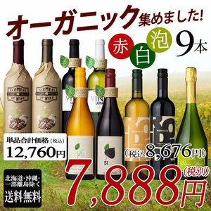 オーガニックワインとシードル バラエティ5本セット