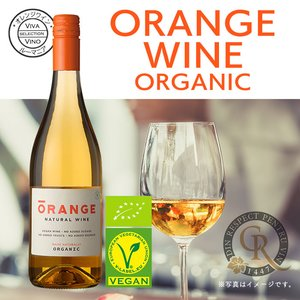 ワイン オレンジ