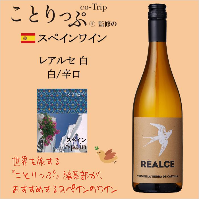 レアルセ 白 スペイン産 白ワイン 辛口