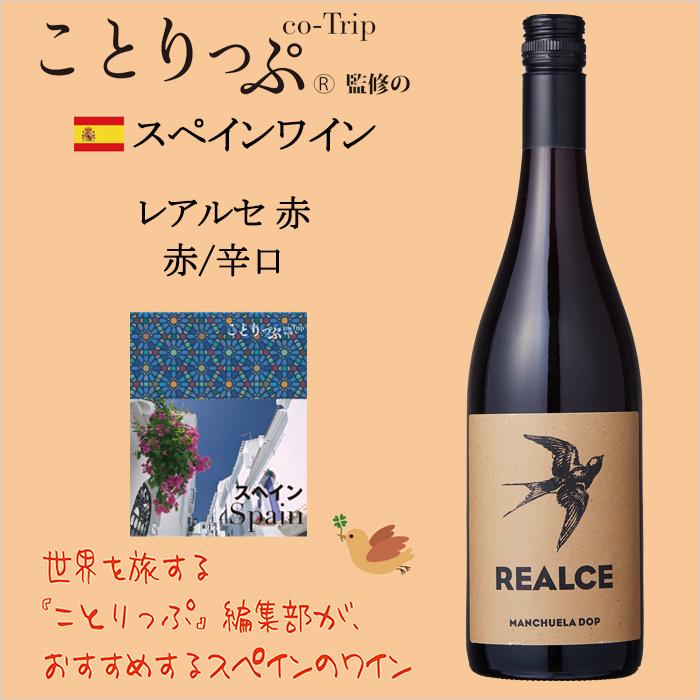 レアルセ 赤 スペイン産 赤ワイン 辛口