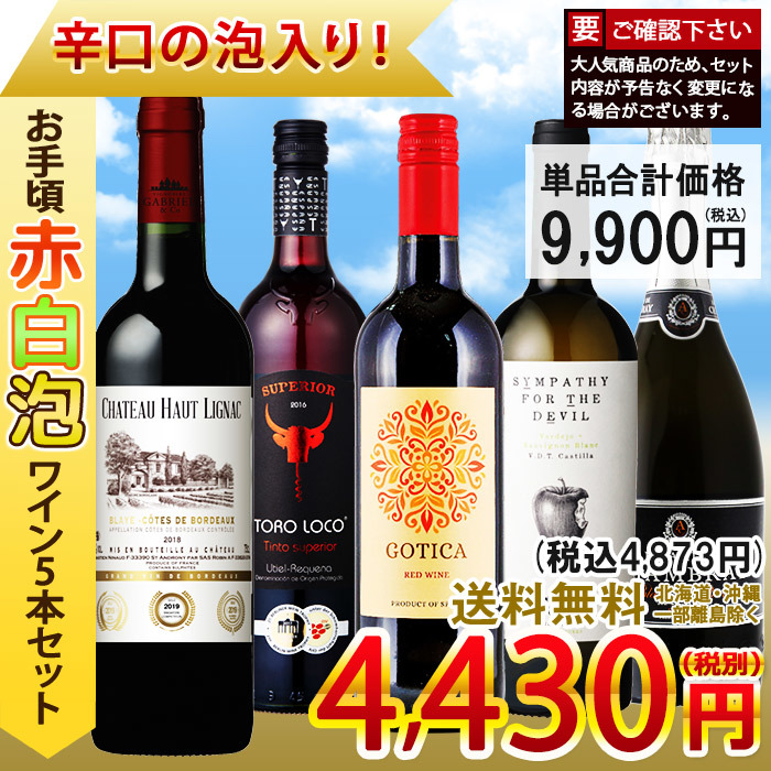 メインワイン並び