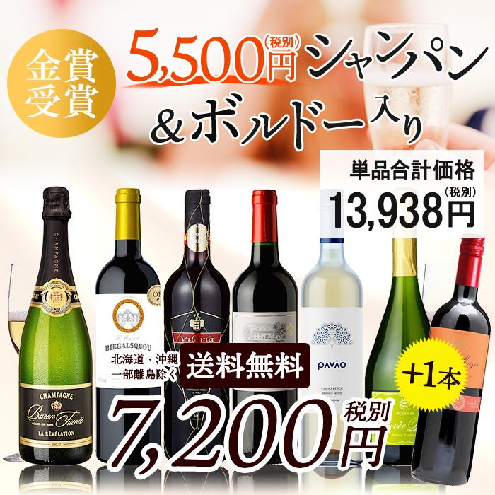 赤白泡 お楽しみワイン 辛口 6本セット +1本追加