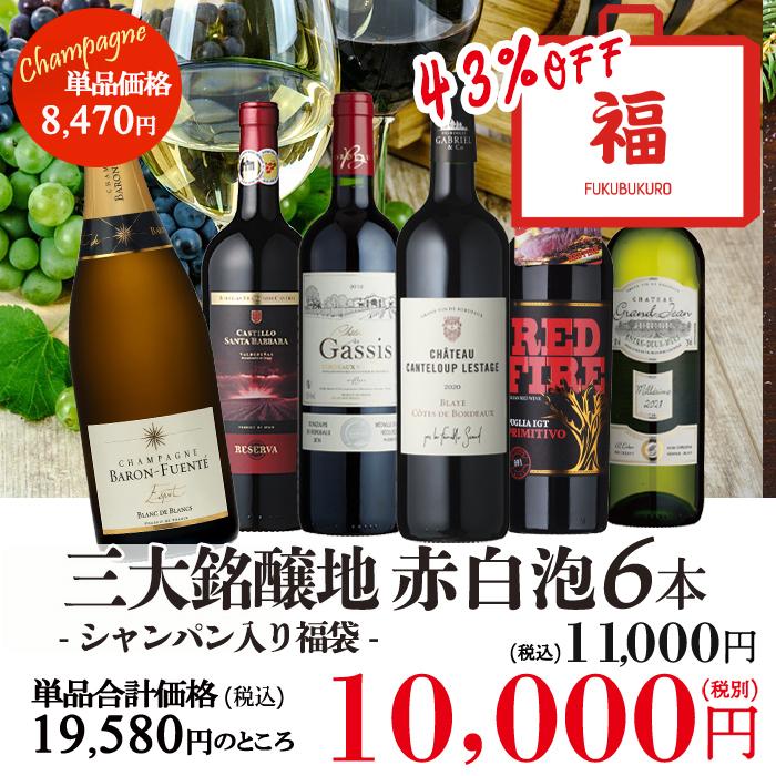 福袋 B 某ホテル採用シャンパン入り 赤白泡6本