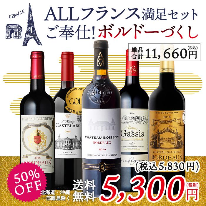 福袋 C オールフランス産赤ワイン 赤12本