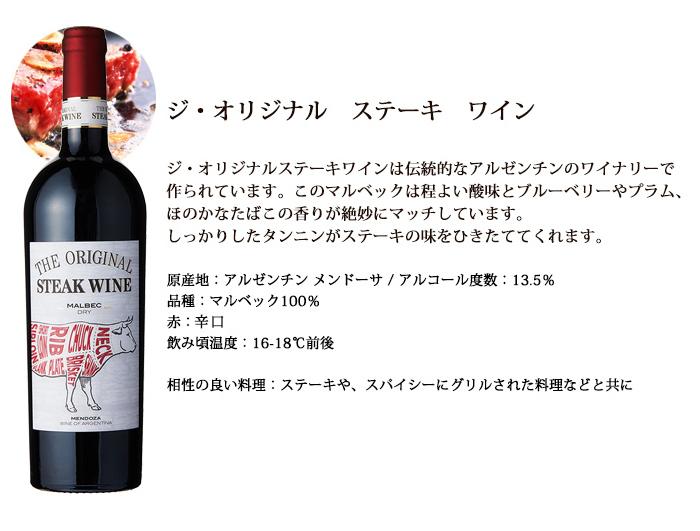 ジ・オリジナル ステーキ・ワイン マルベック